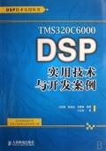 TMS320C60000 DSP實用技法與開發案例-cover