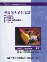 無線個人通信系統 (Wireless Personal Communications Systems)-cover
