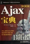 Ajax寶典-cover