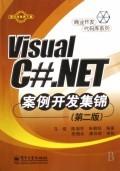 Visual C#.NET案例開發集錦-cover