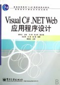 Visual C# .NET Web 應用程序設計-cover