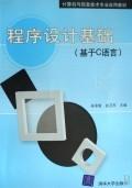 程式設計基礎(基於C語言)-cover