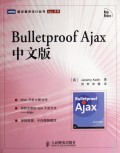 Bulletproof Ajax 中文版