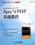 Ajax與PHP基礎教程-cover