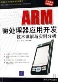 ARM微處理器應用開發技術詳解與實例分析-cover