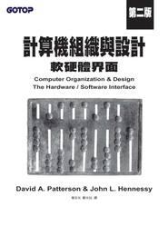 計算機組織與設計--軟硬體界面第二版 (Computer Organization & Design, 2/e)-cover