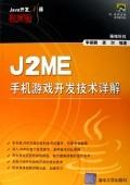 J2ME手機遊戲開發技術詳解-1CD-cover