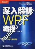 深入解析WPF程式設計-2CD-cover