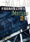 桿系結構有限元分析與 MATLAB 應用-cover
