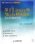 基於Linux的Web程式設計:PHP網站開發-cover