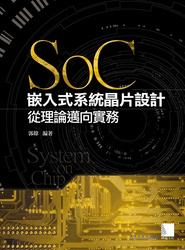 SoC 嵌入式系統晶片設計-從理論邁向實務-cover