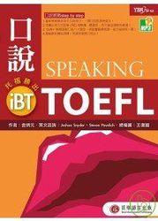iBT托福.口說勝出(1書+1 MP3)-cover