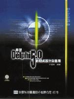 學習 Delphi 5.0 程式設計與應用(附範例光碟)-cover