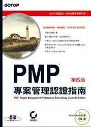 PMP 專案管理認證指南 (PMP: Project Management Professional Exam Study Guide, 4/e)-cover