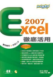快快樂樂學 Excel 2007 徹底活用-cover