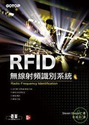 RFID 無線射頻識別系統 (RFID)-cover