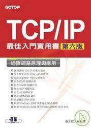 TCP/IP 最佳入門實用書, 6/e-cover