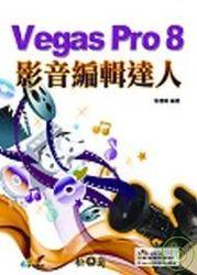 Vegas Pro 8 影音編輯達人-cover
