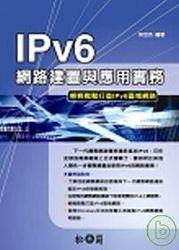 IPv6 網路建置與應用實務-cover