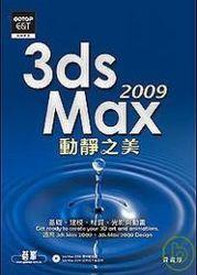 3ds Max 2009 動靜之美-基礎、建模、材質、光影與動畫-cover