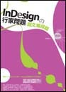 InDesign 的行家問題-圖文編排篇-cover