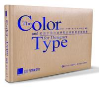 給設計師的美學配色與創意字型事典 (The Color and Type for Designer)-cover