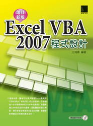 Excel 2007 VBA 程式設計─增訂新版-cover