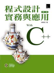 程式設計實務應用─With C++, 2/e-cover