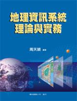 地理資訊系統理論與實務, 4/e-cover