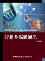 行動多媒體通訊-cover