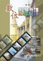 數位影像處理, 5/e-cover