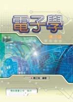 電子學, 2/e-cover