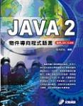 Java 2 物件導向程式語言 (適用JDK 6.0版), 2/e-cover