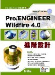 Pro/ENGINEER Wildfire 4.0 進階設計-cover