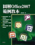 圖解 Office 2007 範例教本-cover