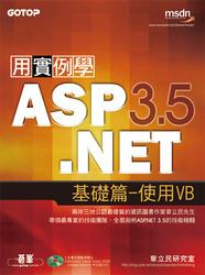 用實例學 ASP.NET 3.5 基礎篇─使用 VB-cover