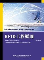 RFID 工程概論-cover