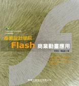 Flash 商業動畫應用-cover