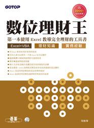 數位理財王-cover