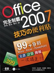 完全制霸-Office 2007 技巧的便利貼-cover
