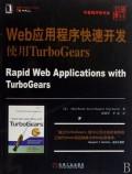 Web應用程式快速開發使用TurboGears-cover