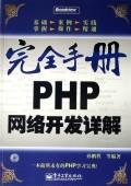 PHP網路開發詳解-1CD-cover