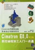 Cimatron E8.0中文版數控編程加工入門一點通-1CD-cover