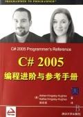C# 2005 編程進階與參考手冊-cover