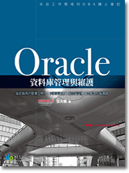 Oracle 資料庫管理與維護-cover