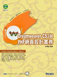 Dreamweaver CS3 與 PHP 網頁設計實務-cover