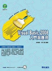 Visual Basic 2008 入門與應用-cover