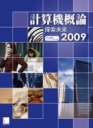 計算機概論-探索未來 2009-cover
