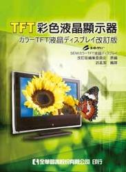TFT 彩色液晶顯示器-cover