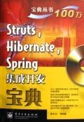 Struts,Hibernate,Spring集成開發寶典-1CD-cover